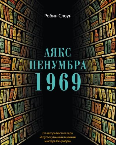 hudozhestvennaya-literatura - Аякс Пенумбра 1969 -