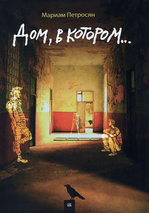 sovremennaya-russkaya-literatura - Дом, в котором... -