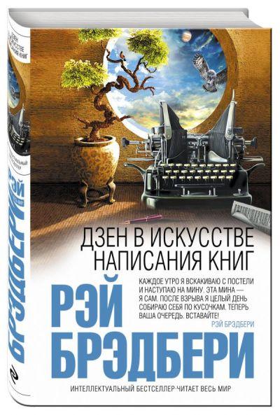 non-fiction - Дзен в искусстве написания книг -