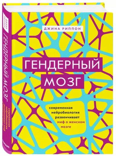 nauchno-populyarnaya-literatura - Гендерный мозг. Современная нейробиология развенчивает миф о женском мозге -