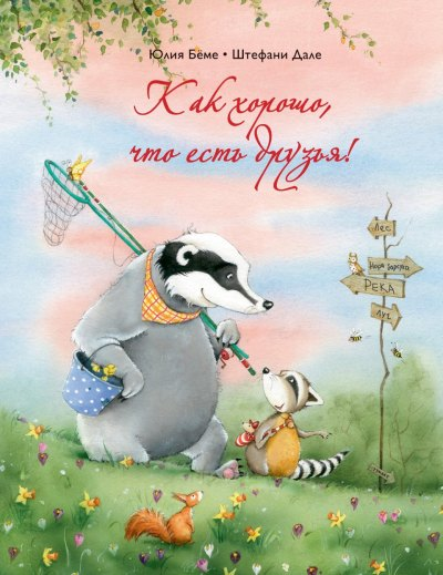 picture-books - Как хорошо, что есть друзья! -