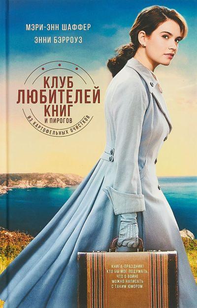 sovremennaya-zarubezhnaya-literatura - Клуб любителей книг и пирогов из картофельных очистков -