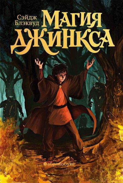 detskaya-hudozhestvennaya-literatura - Магия Джинкса. Книга вторая -