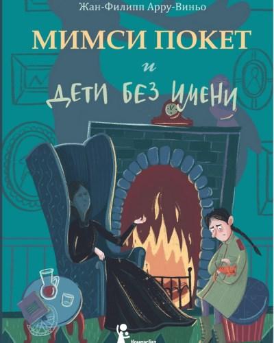 detskaya-hudozhestvennaya-literatura - Мимси Покет и дети без имени -