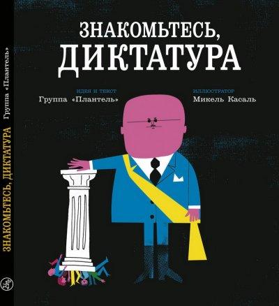 detskij-non-fikshn - Знакомьтесь, диктатура -