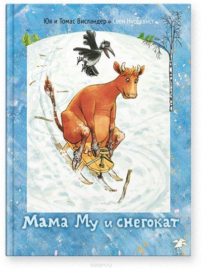 picture-books - Мама Му и снегокат -