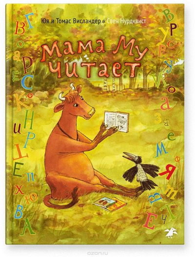 picture-books - Мама Му читает -