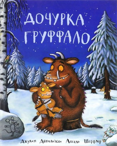 picture-books - Дочурка Груффало -