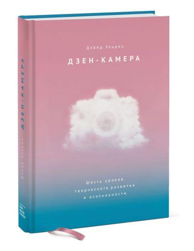 fotografiya - Дзен-камера. Шесть уроков творческого развития и осознанности -