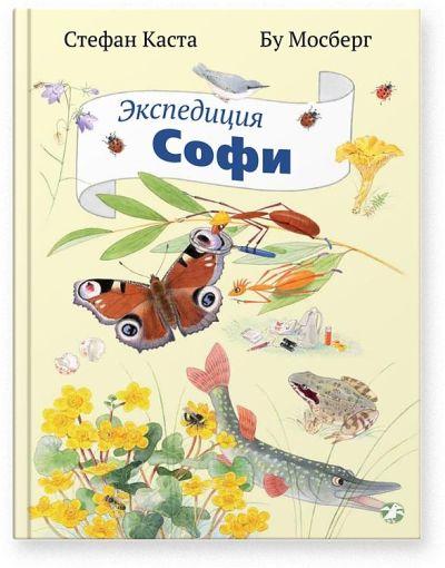 detskij-non-fikshn - Экспедиция Софи -