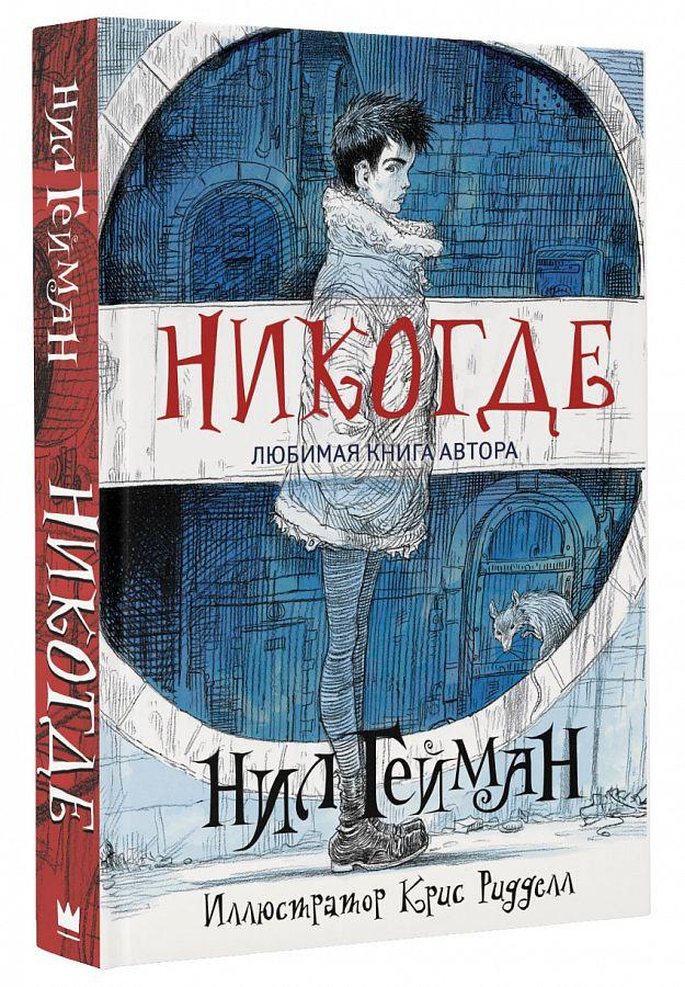 sovremennaya-zarubezhnaya-literatura - Никогде -