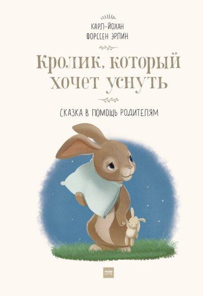 detskaya-hudozhestvennaya-literatura - Кролик, который хочет уснуть -