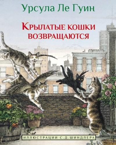 detskaya-hudozhestvennaya-literatura - Крылатые кошки возвращаются -