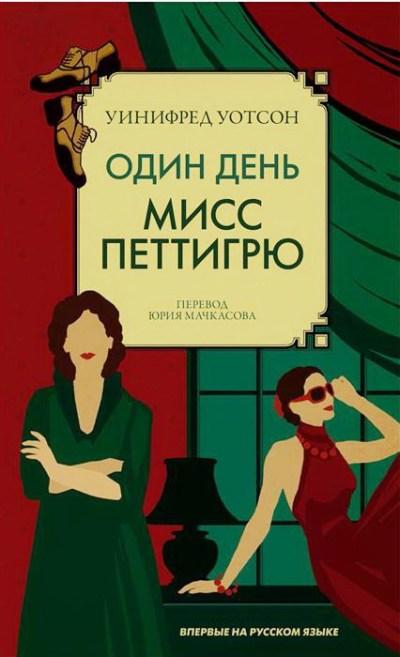hudozhestvennaya-literatura - Один день мисс Петтигрю -