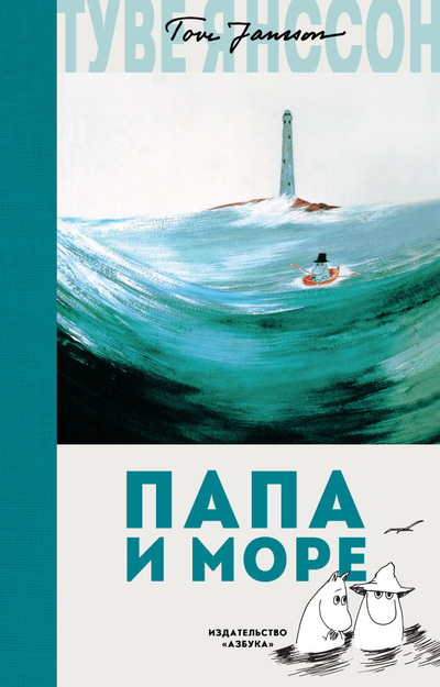 detskaya-hudozhestvennaya-literatura - Папа и море. Муми-тролли в новом переводе -