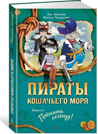 detskaya-hudozhestvennaya-literatura - Пираты Кошачьего моря. Книга 6. Поймать легенду -
