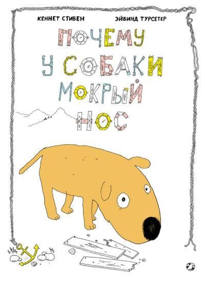 picture-books - Почему у собаки мокрый нос -