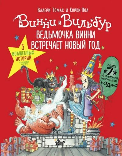 picture-books - Ведьмочка Винни встречает Новый год -