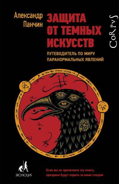 nauchno-populyarnaya-literatura - Защита от темных искусств -