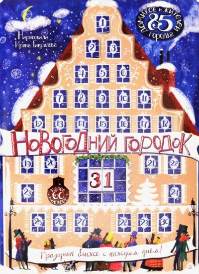 nabory-dlya-tvorchestva - Адвент-календарь: Новогодний городок -