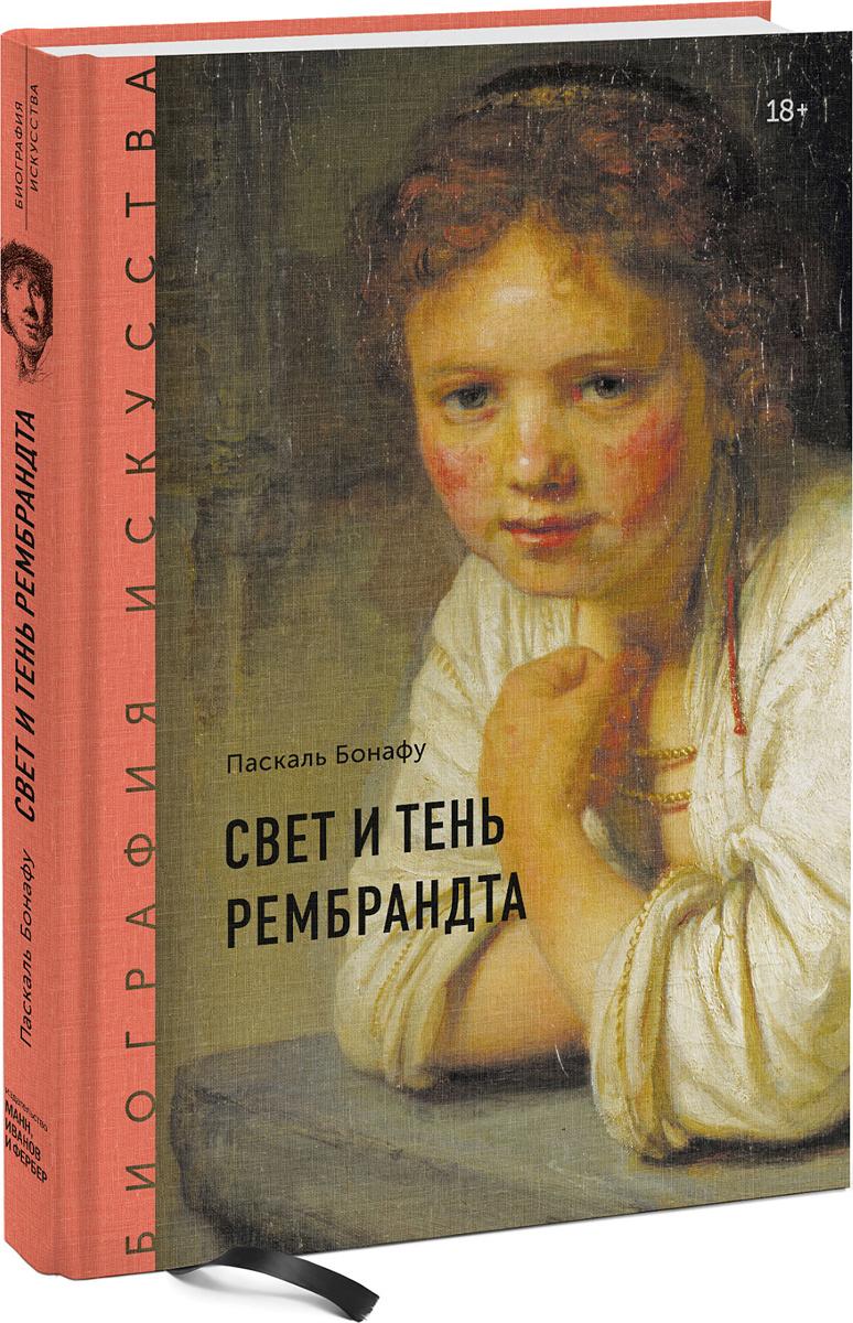 iskusstvo - Биография искусства. Свет и тень Рембрандта -