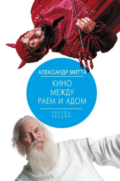 tvorcheskie-knigi - Кино между раем и адом -