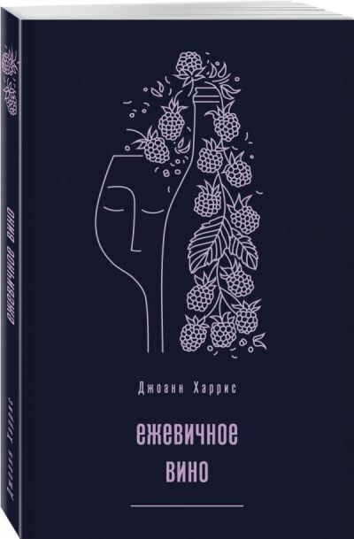 sovremennaya-zarubezhnaya-literatura - Ежевичное вино -