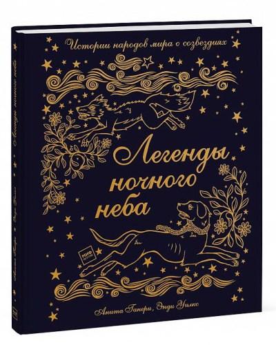detskaya-hudozhestvennaya-literatura - Легенды ночного неба. Истории народов мира о созвездиях -
