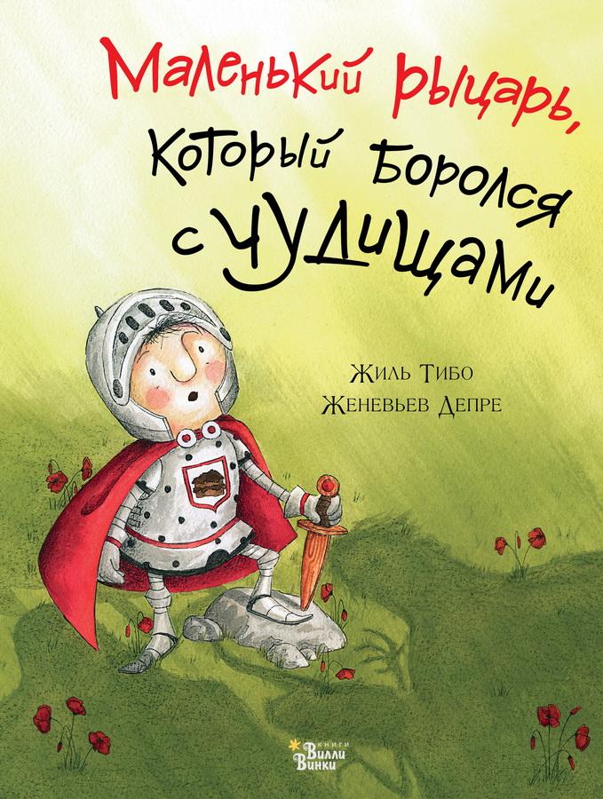 detskaya-hudozhestvennaya-literatura - Маленький рыцарь, который боролся с чудищами -