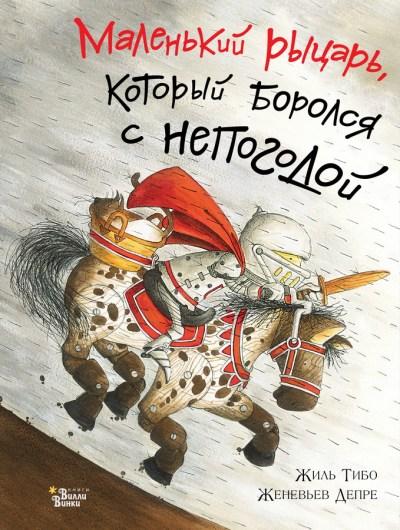 detskaya-hudozhestvennaya-literatura - Маленький рыцарь, который боролся с непогодой -