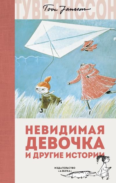 detskaya-hudozhestvennaya-literatura - Невидимая девочка и другие истории. Муми-тролли в новом переводе -