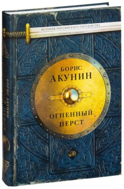sovremennaya-russkaya-literatura - Огненный перст -