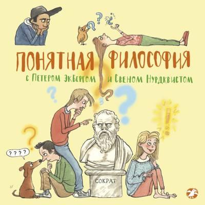 detskij-non-fikshn - Понятная философия с Петером Экбергом и Свеном Нурдквистом -