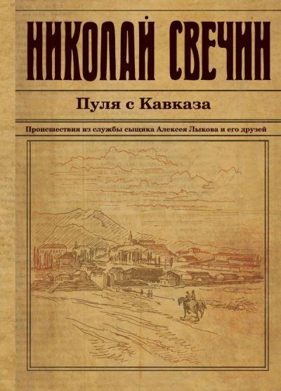 sovremennaya-russkaya-literatura - Пуля с Кавказа -
