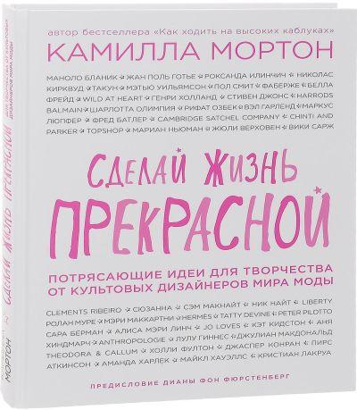 tvorchestvo - Сделай жизнь прекрасной. Потрясающие идеи для творчества от культовых дизайнеров мира моды -