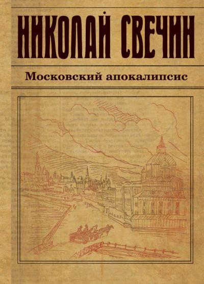 sovremennaya-russkaya-literatura - Московский апокалипсис -