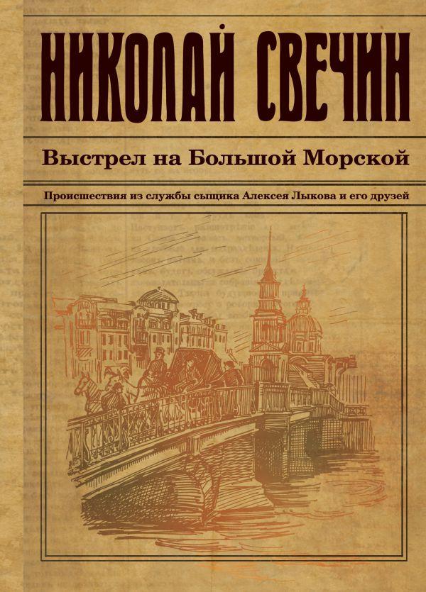 hudozhestvennaya-literatura - Выстрел на Большой Морской -