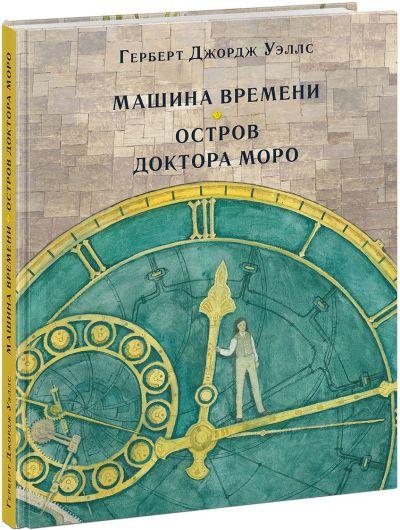literatura-19-20-vekov, detskaya-hudozhestvennaya-literatura - Машина времени. Остров доктора Моро -