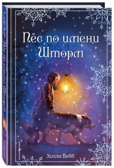 detskaya-hudozhestvennaya-literatura - Рождественские истории. Пес по имени Шторм -