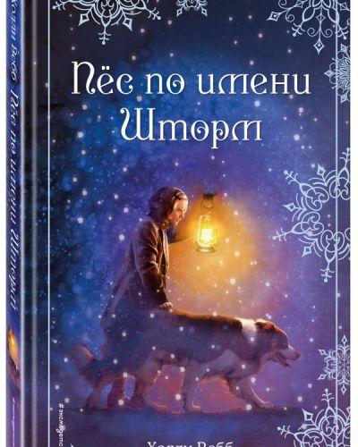 detskaya-hudozhestvennaya-literatura - Рождественские истории. Пёс по имени Шторм -