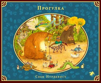 picture-books - Прогулка -