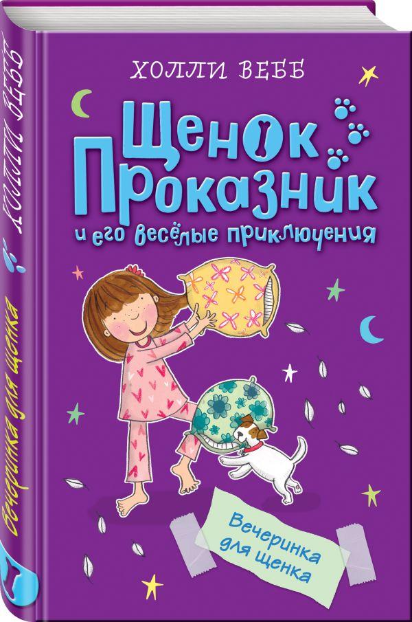 detskaya-hudozhestvennaya-literatura - Вечеринка для щенка -
