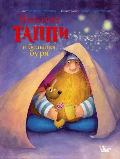 detskaya-hudozhestvennaya-literatura - Викинг Таппи и большая буря -