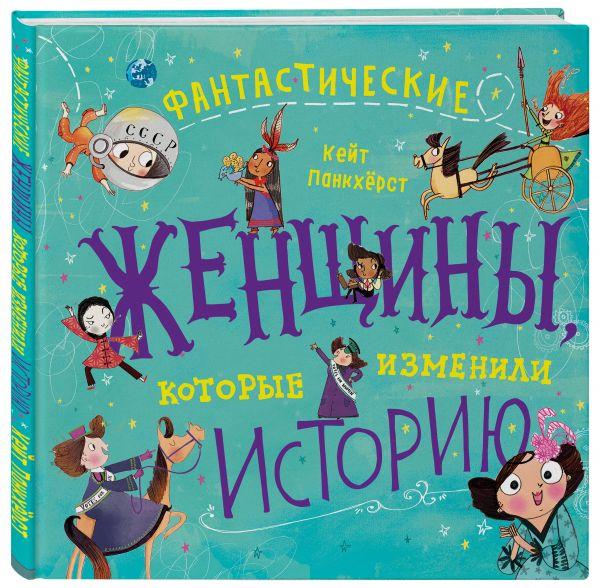 detskij-non-fikshn - Фантастические женщины, изменившие историю -