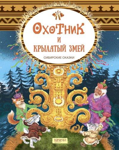 detskaya-hudozhestvennaya-literatura - Охотник и крылатый змей. Сибирские сказки -