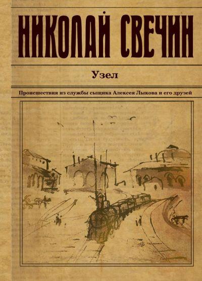 sovremennaya-russkaya-literatura - Узел -