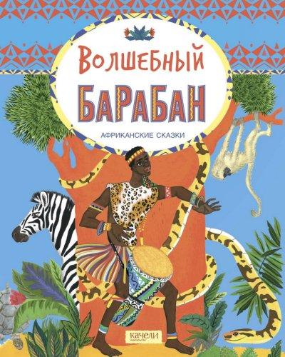detskaya-hudozhestvennaya-literatura - Волшебный барабан. Африканские сказки -