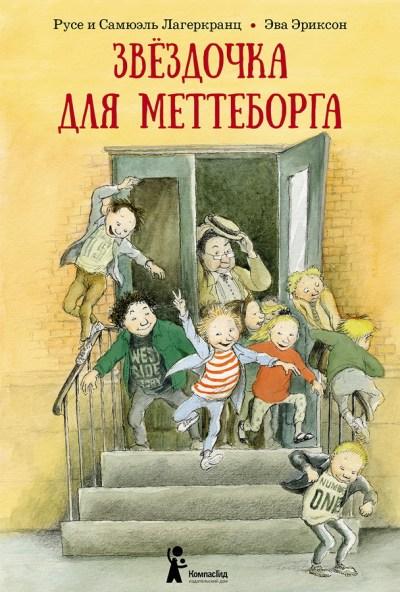detskaya-hudozhestvennaya-literatura - Звездочка для Меттеборга -