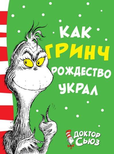 detskaya-hudozhestvennaya-literatura - Как Гринч Рождество украл -