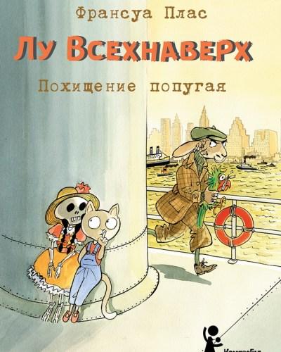 detskaya-hudozhestvennaya-literatura - Лу Всехнаверх. Книга 2. Похищение попугая -